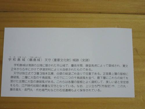 castle japan ticket jp ehime uwajima ehimeken uwajimashi