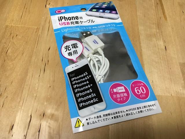 キャンドゥiPhone充電ケーブル