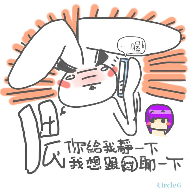 CIRCLEG 圖文 温柔的兔子大人之霸氣洩漏 (4)