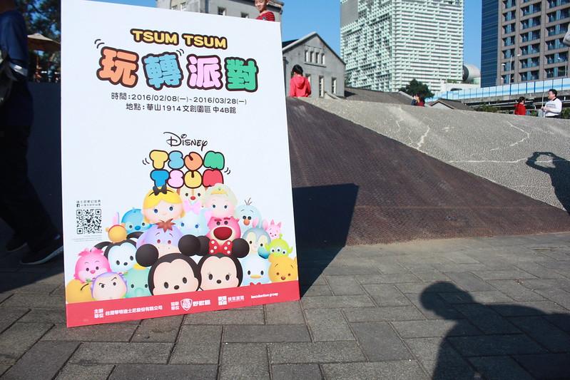 台北華山-迪士尼玩轉派對-17度C隨拍 (12)