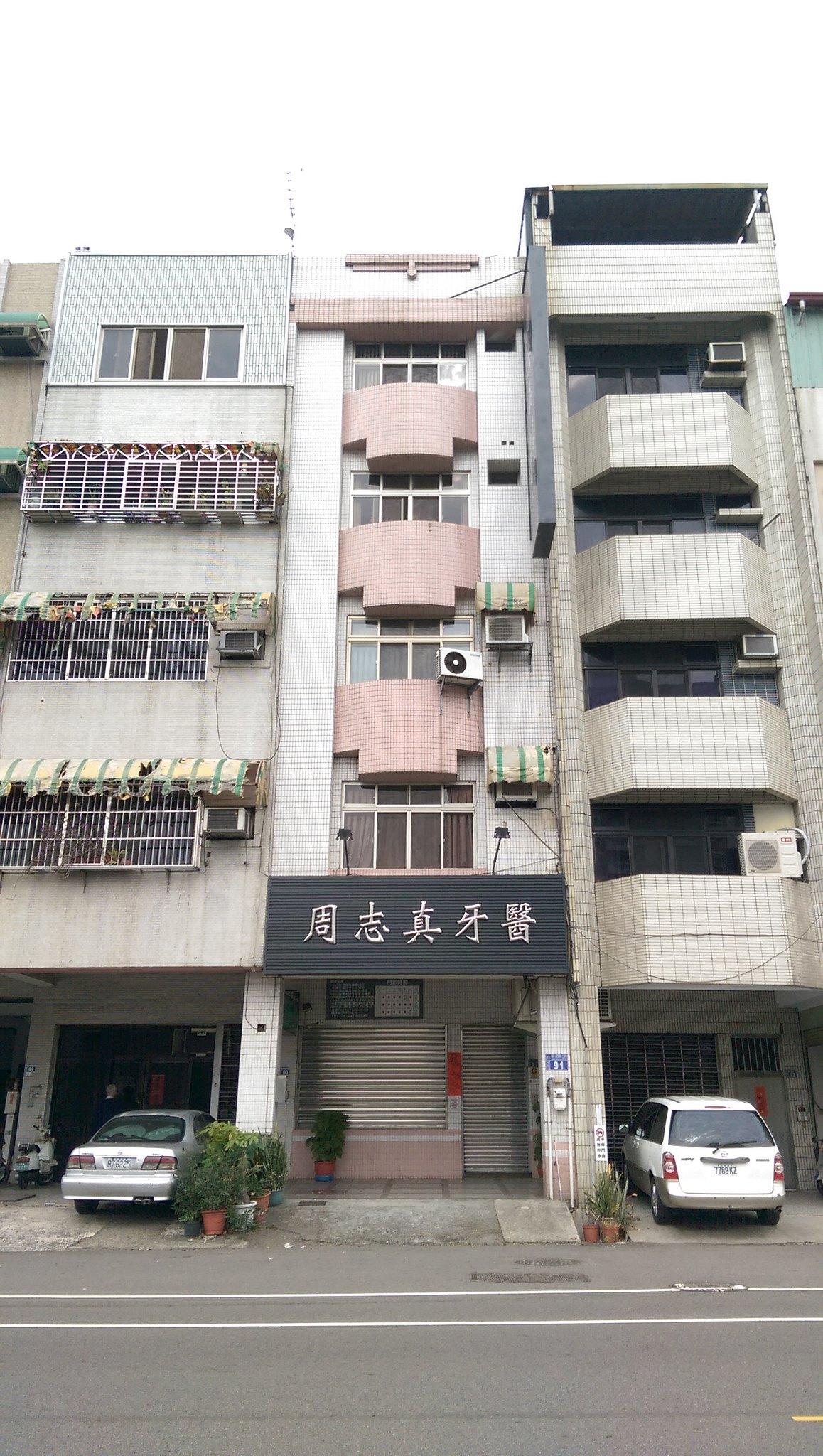 周志真牙醫診所圖片3
