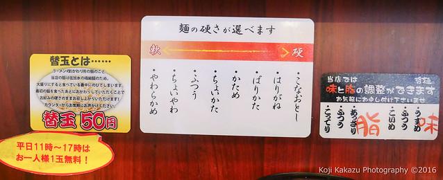 哲麺 縁 沖縄浦添店-6