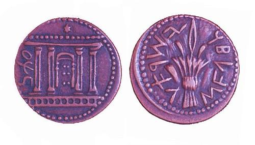 bar-kokhba replica coin