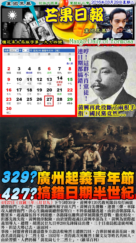 160329芒果日報--黨國黑幕--廣州起義青年節,搞錯日期半世紀