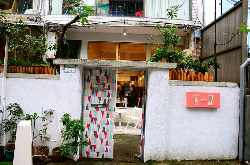 填一點台北行天宮站甜點推薦路行者咖啡捷運 (3)