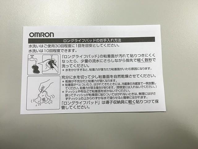 說明書@歐姆龍低周波治療器OMRON HV-F128