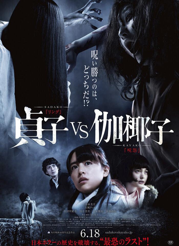 Filme Sadako vs Kayako ganha novo trailer