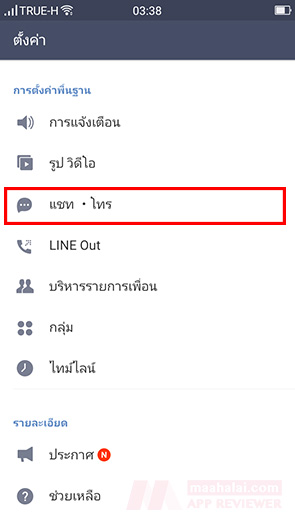 LINE ringtone android