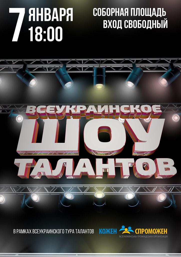Poster_Pavlograd (1)