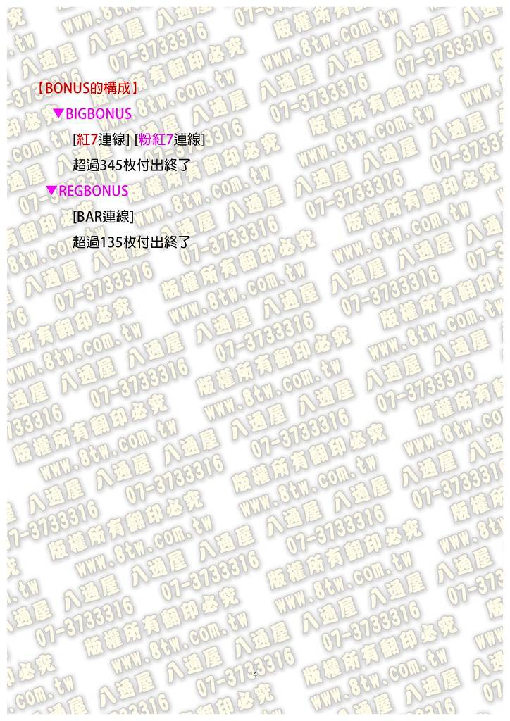 S0286金傑克 中文版攻略_Page_05