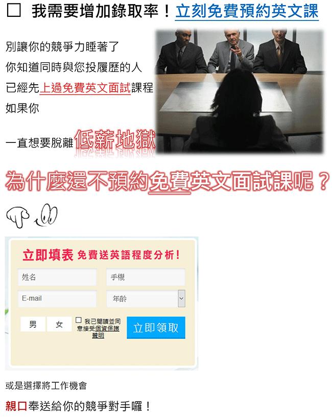 免費英文面試課