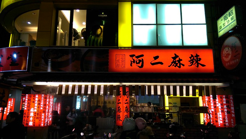 阿二麻辣食堂-石牌商場美食-17度C隨拍 (10)
