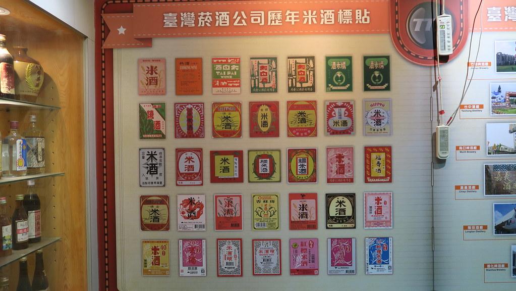 台中市西屯區台中酒廠文物館 (54)