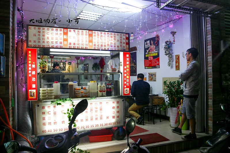 三重美食,大姊的店,大姐的店 @陳小可的吃喝玩樂