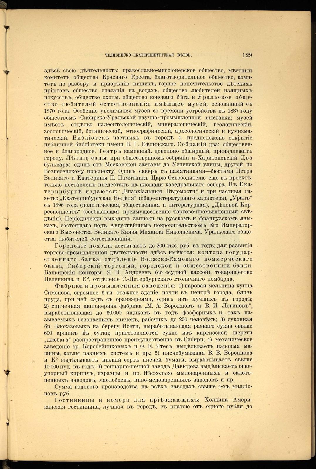 1900. Путеводитель по Великой Сибирской железной дороге_Страница_141