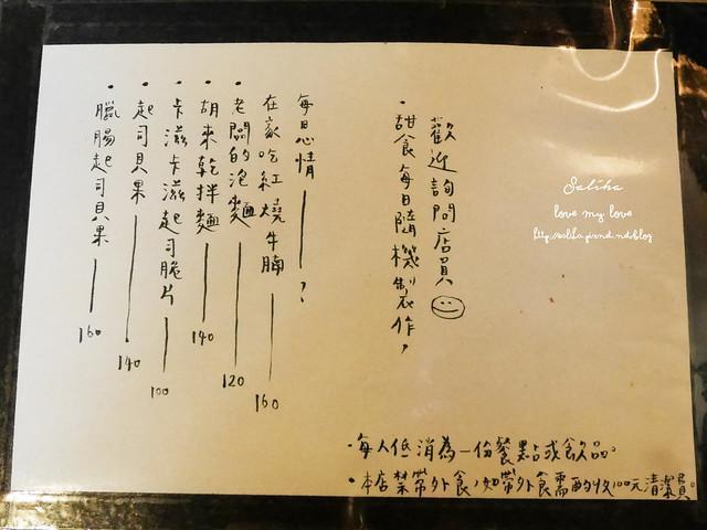 台北古亭下午茶咖啡廳推薦花疫室 (15)
