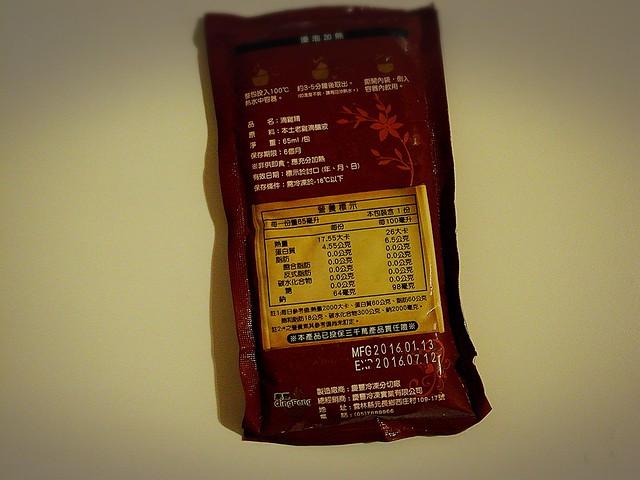 背面也有保存期限與營養標示等資訊@勝立王朝滴雞精