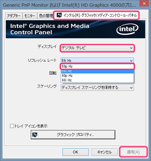 Intel-Graphics-Control-Panel