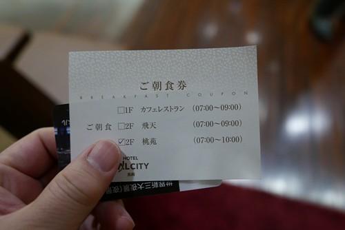 hoteljalcitynagasaki1059
