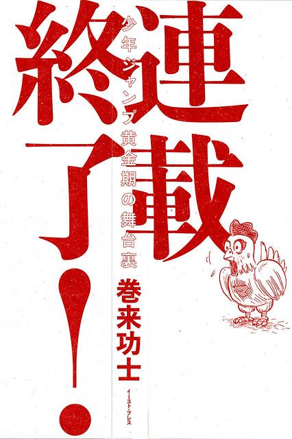 rensaisyuryou0102