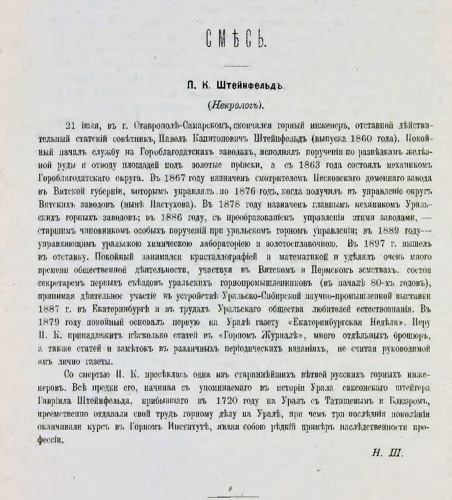 1902-08. Горный журнал. Некролог. Штейнфельд_Страница_121