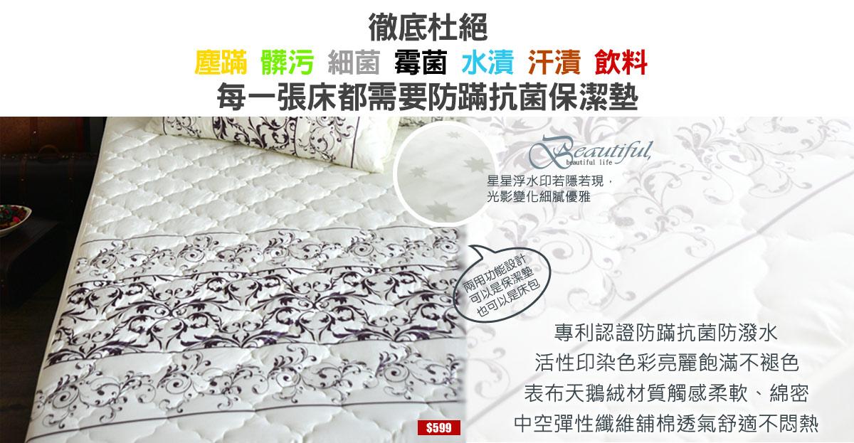 防蹣抗菌保潔墊