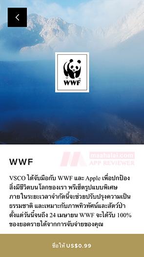 WWF VSCO