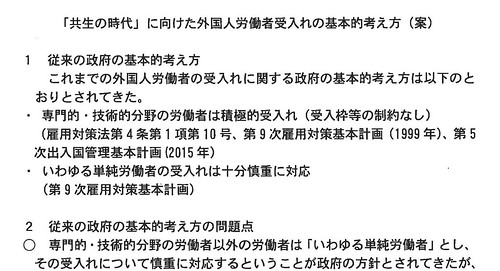 20160426gaikokujin-kiji