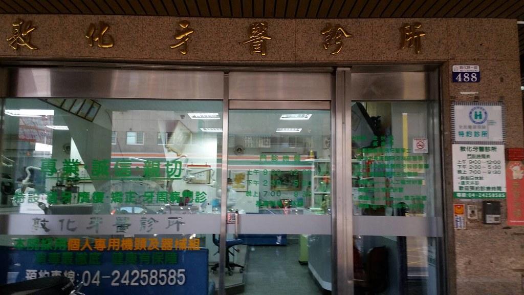 敦化牙醫診所_2