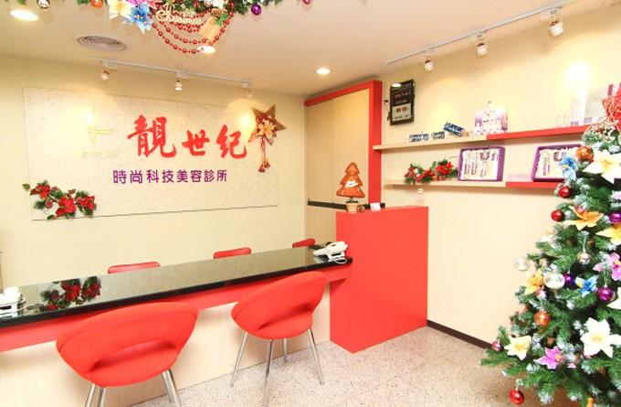 靚世紀醫美診所(台南總院)圖片4