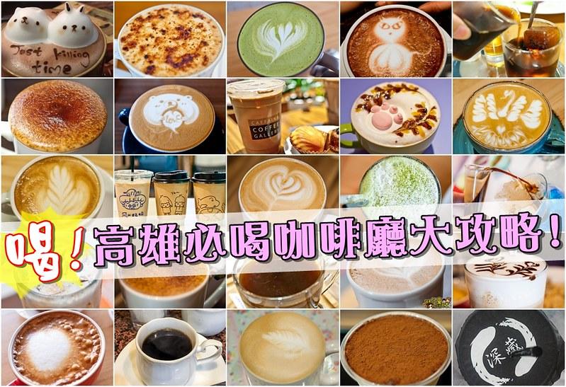 咖啡合輯-97