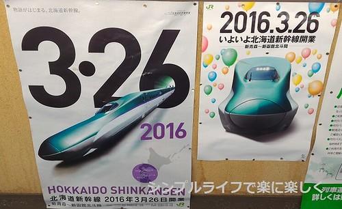 流氷、ノロッコ号・北海道新幹線ポスター