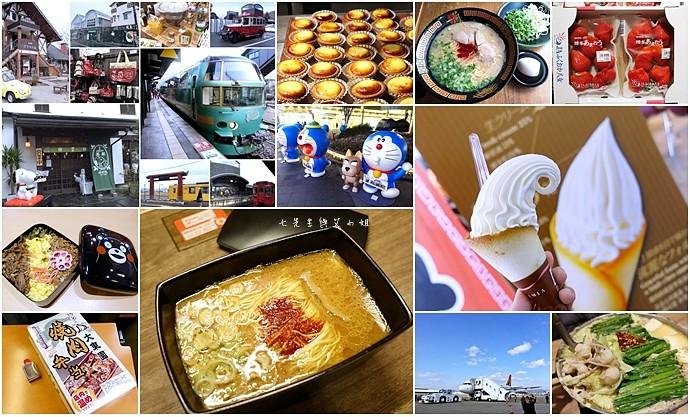 0 福岡三天兩夜自由行行程總覽