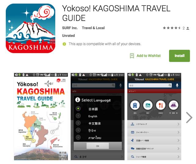 yokoso kagoshima