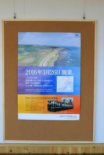 2016.3.26 は、道南いさりび鉄道 開業の日でもある