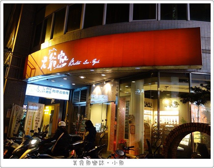 【台北信義】老爺家餐酒館Laoyeh Bistro @魚樂分享誌