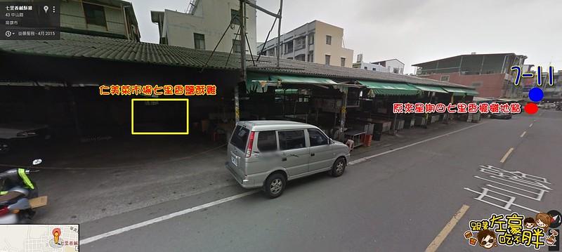 七里香鹽酥雞地址-1