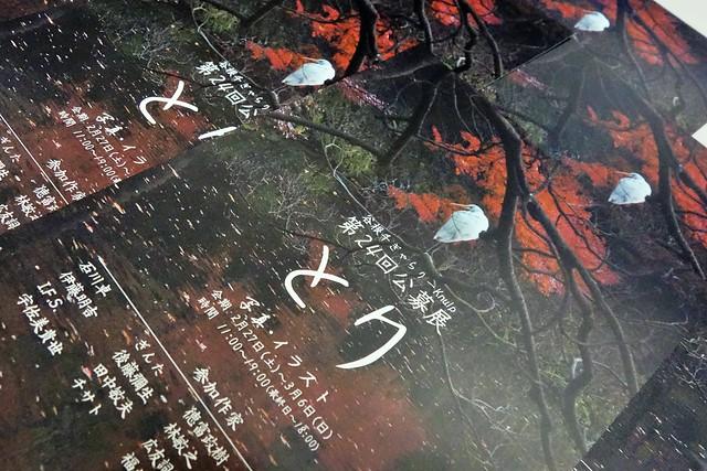 ぎゃらりーKnulp とり展 平成28年(2016年)2月27日(土)~3月6日(日)