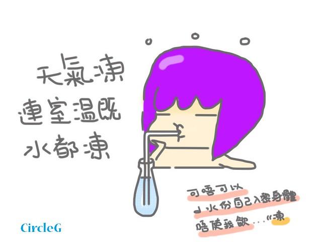 26022016 CIRCLEG 圖文 飲水 天氣凍 水份 唔飲水都有水份 遊記