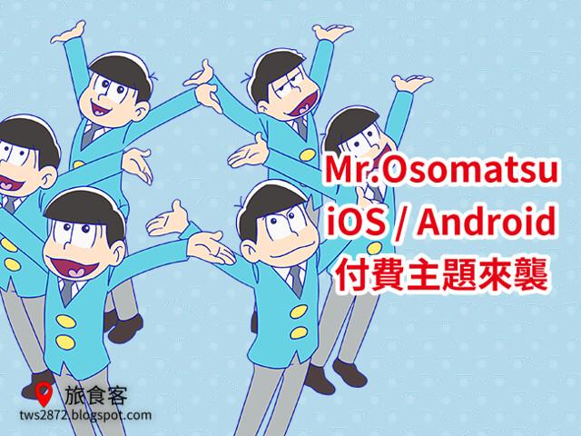 LINE 主題-Mr.Osomatsu