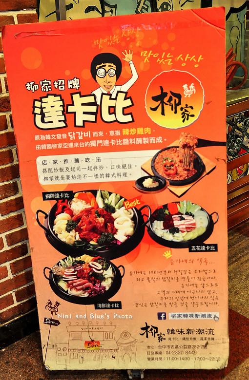 柳家韓式料理公益路05