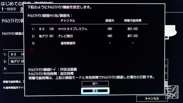 DBR-T670 詳細設定2-16