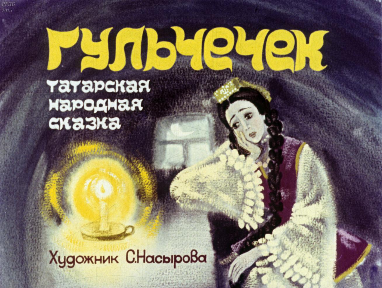 1980. Гульчечек. Сказка. Диафильм