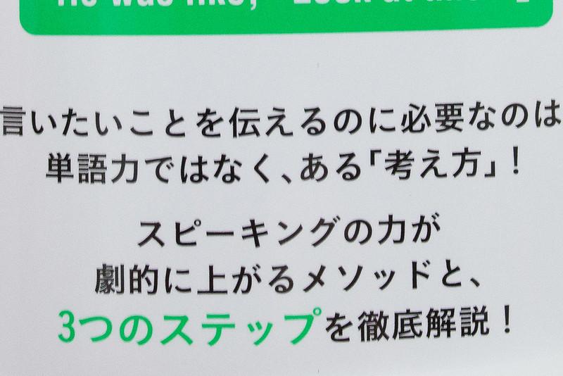 なんでも英語で言えちゃう本-5