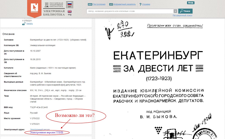 screenshot-search.rsl.ru 2016-04-21 19-06-09