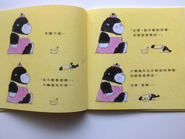 貝蒂好想好想吃香蕉:淡定大嘴鳥說可以不用生氣啊好好解決問題@貝蒂不想不想去睡覺&貝蒂好想好想吃香蕉