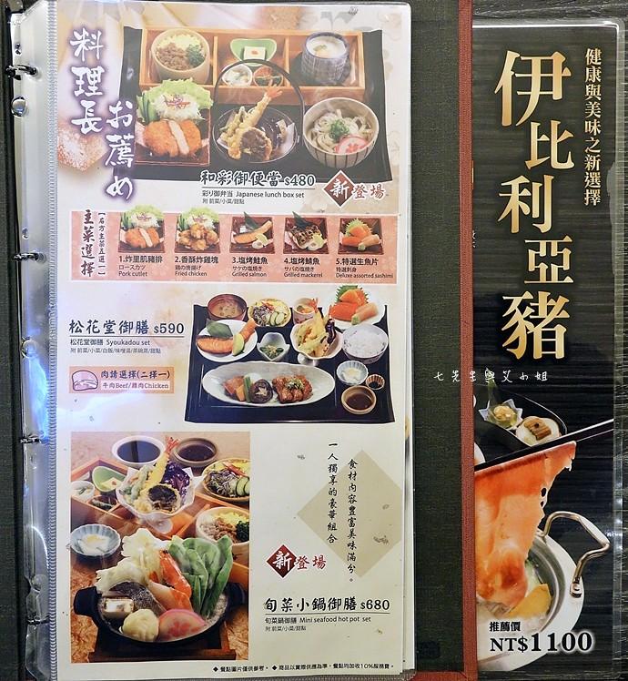 5 京桃山日式料理