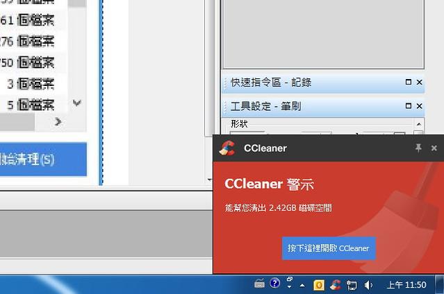 CCleaner系統垃圾清理軟體-04