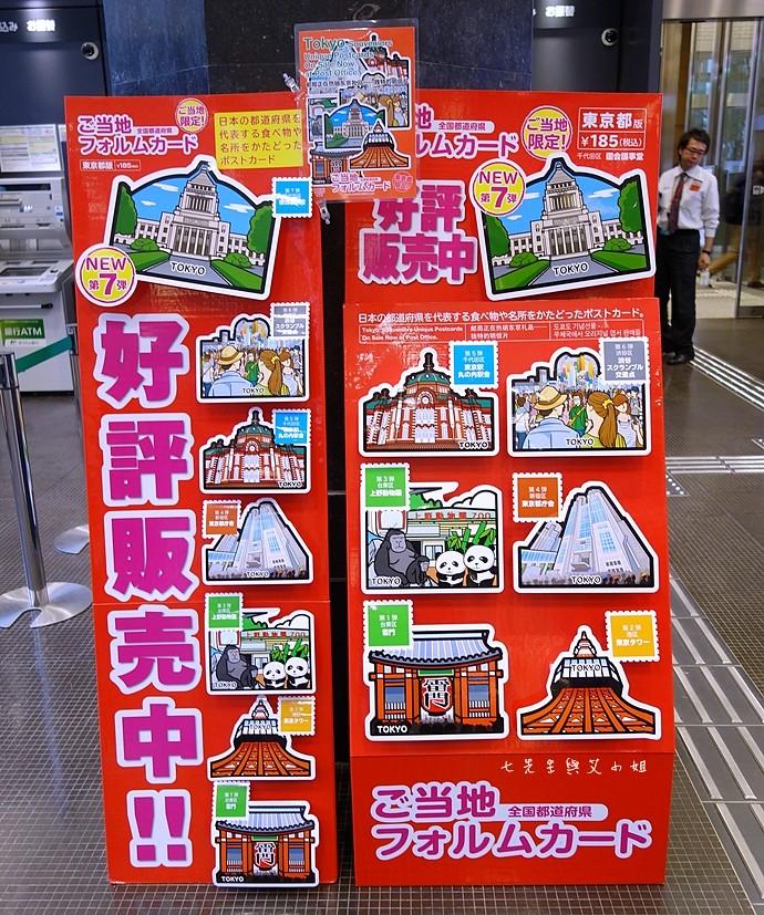 5 日本購物必買 東京 中央郵便局