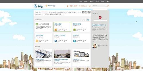 日経のオンライン英語学習プログラム「グローバルイングリッシュ日経版」